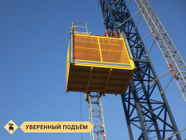 Строительные грузопассажирские подъемники в компании Уверенный Подъем